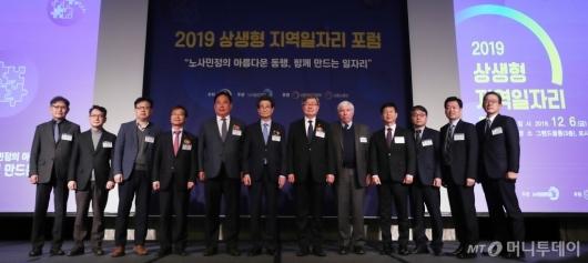 [사진]일자리위원회, 상생형 지역일자리 포럼 개최
