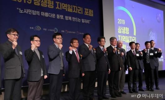 [사진]'지역일자리 발전을 위해'