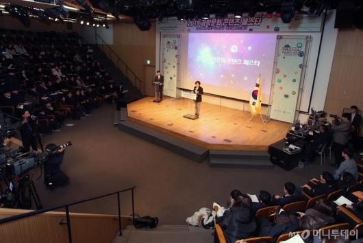 [사진]2019 과학문화 콘텐츠 페스타 개최