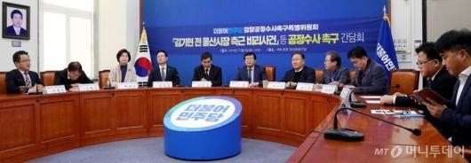 [사진]검찰공정수사촉구특별위원회 간담회