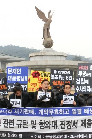 [사진]DLF피해자대책위, 금감원 분조위 재개최 요구
