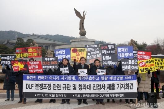 [사진]분조위 재개최 촉구하는 DLF피해자들