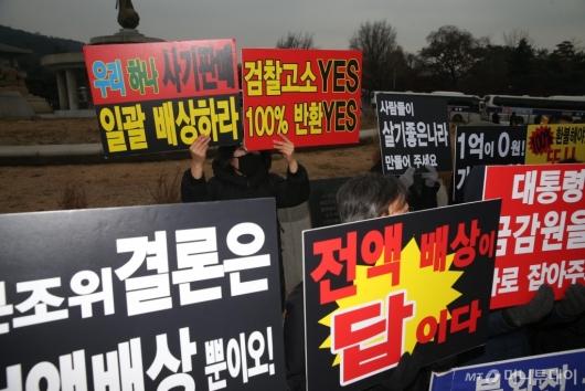 [사진]구호 외치는 DLF피해자대책위원회 관계자들