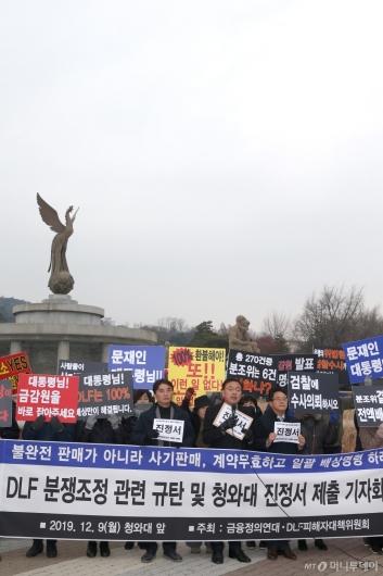 [사진]구호 외치는 DLF피해자들