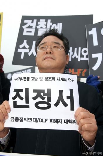 [사진]DLF피해자대책위, 청와대 진정서 제출