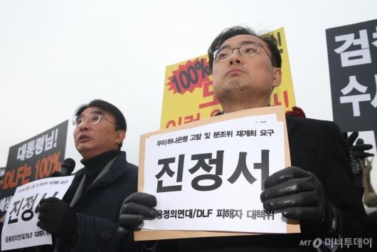[사진]DLF 분쟁조정위원회 규탄 기자회견