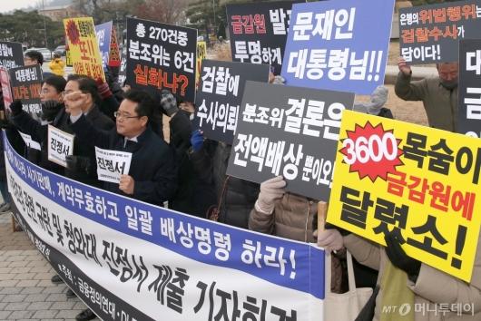 [사진]청와대 앞까지 간 DLF 피해자들