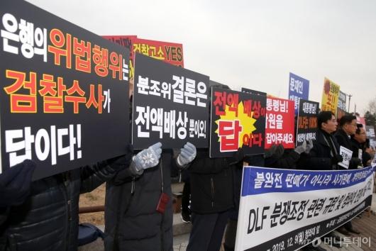 [사진]전액배상 요구하는 DLF피해자들