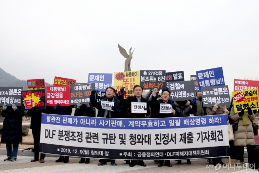 [사진]청와대 앞에 모인 DLF사태 피해자들