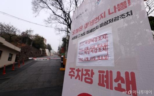 [사진]'미세먼지 나쁨' 주차장 폐쇄