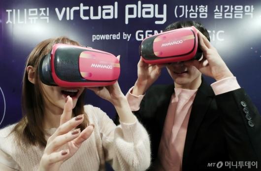 [사진]지니뮤직, 최첨단 ICT+음악 콘텐츠 'VP' 출시