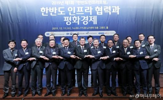 [사진]'제1회 한반도인프라포럼' 개최