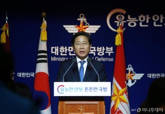 [사진]미군기지 반환 관련 관계 부처 합동브리핑