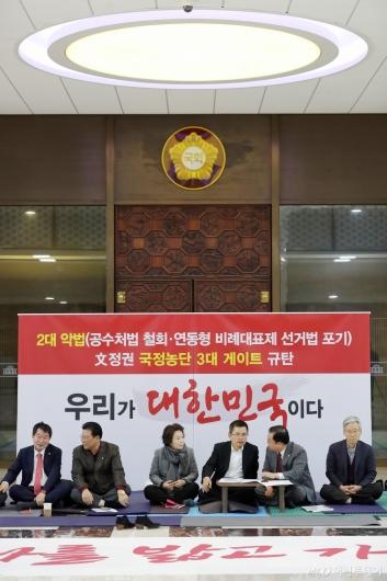 [사진]자유한국당, 패스트트랙 농성 이틀째