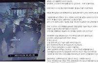 '곰탕집 성추행' 남편 유죄에 아내가 올린 글