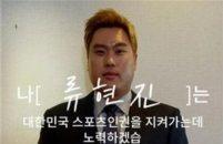 류현진, 스포츠인권 홍보대사 위촉 소감