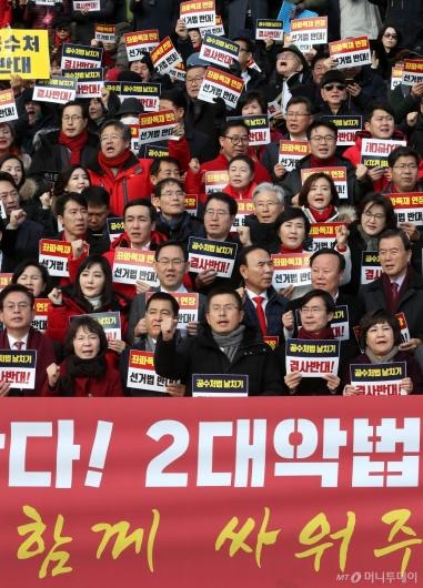 [사진]한국당, 공수처법 선거법 날치기 저지 규탄대회