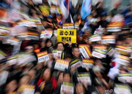 [사진]공수처 반대 외치는 보수단체
