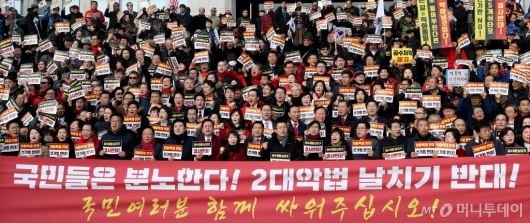 [사진]공수처법 선거법 날치기 저지 규탄대회