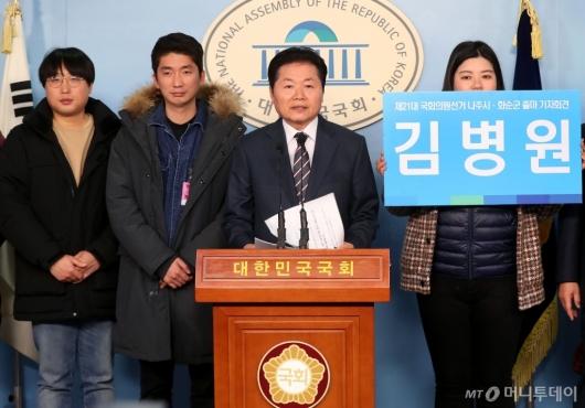 [사진]총선 출마 선언하는 김병원 회장