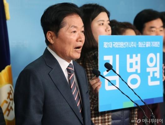 [사진]김병원 회장, 총선 출마 선언 기자회견