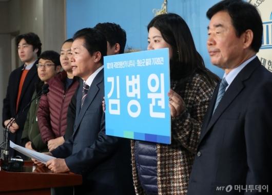 [사진]총선 출마 선언하는 김병원