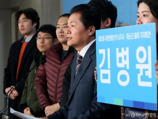 [사진]김병원 농협 회장, 제21대 총선 출마 선언