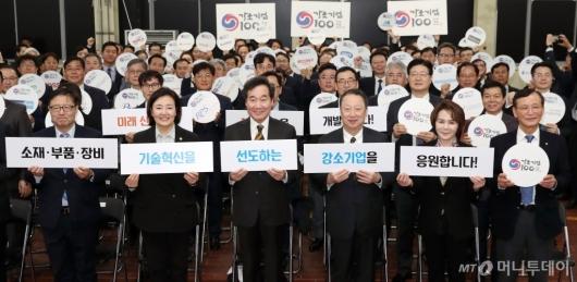 [사진]소재·부품·장비 강소기업 100 출범식