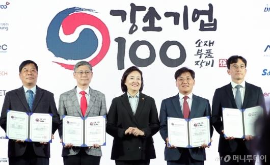 [사진]소재·부품·장비 강소기업 100 출범