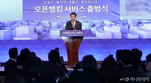 [사진]출범식 축사 전하는 은성수 금융위원장