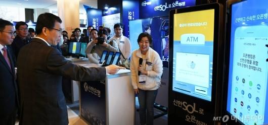 [사진]신한은행 오픈뱅킹 서비스 살펴보는 은성수 위원장