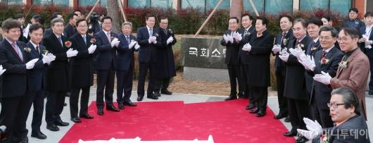 [사진]국회소통관 준공식 참석한 문희상 의장-당대표들