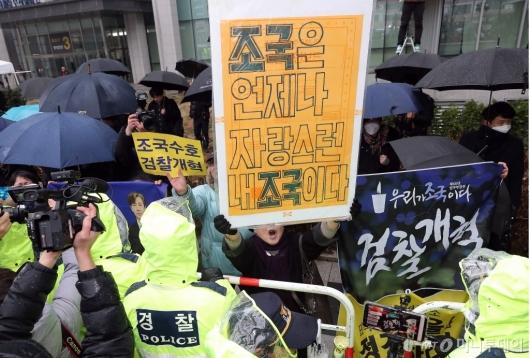 [사진]구호 외치는 조국 지지자들