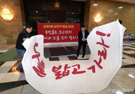 [사진]로텐더홀 농성장 철거하는 한국당