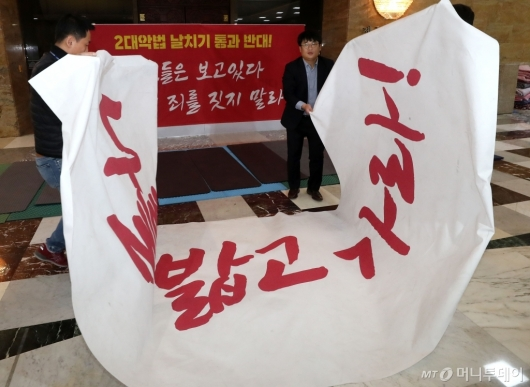[사진]한국당, 로텐더홀 농성장 철거