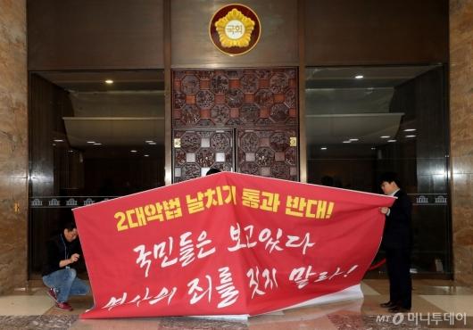 [사진]로텐더홀 농성장 철거하는 자유한국당