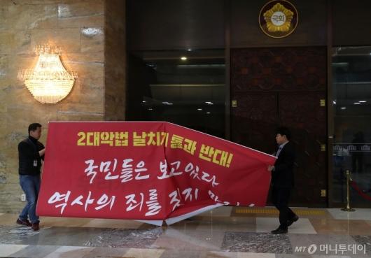 [사진]자유한국당, 로텐더홀 농성장 철거