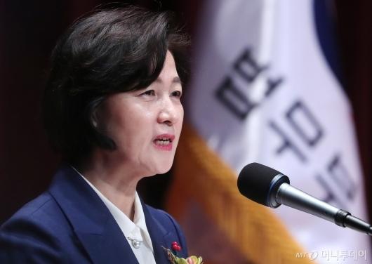 [사진]취임사하는 추미애 신임 법무부 장관
