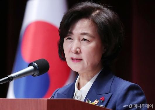 [사진]추미애 신임 법무부 장관 '취임사'