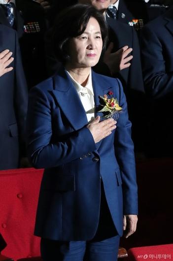 [사진]국민의례하는 추미이 신임 법무부 장관