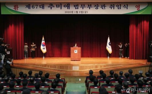[사진]추미애 신임 법무부 장관 취임