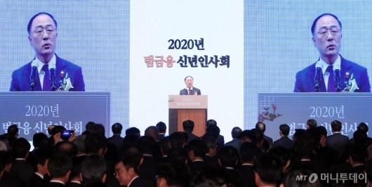 [사진]홍남기 부총리 '범금융 신년인사회' 신년사