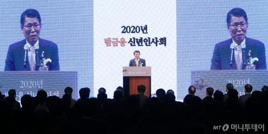 [사진]'범금융 신년인사회' 은성수 금융위원장 신년사