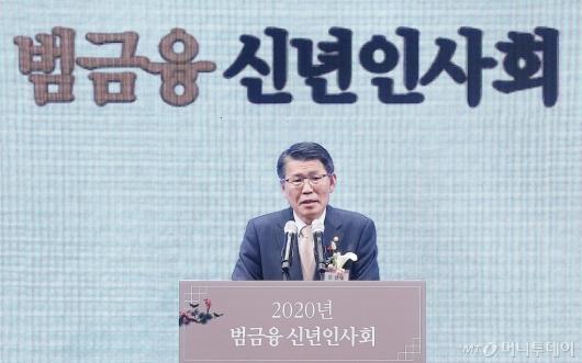 [사진]범금융 신년인사회 참석한 은성수 위원장