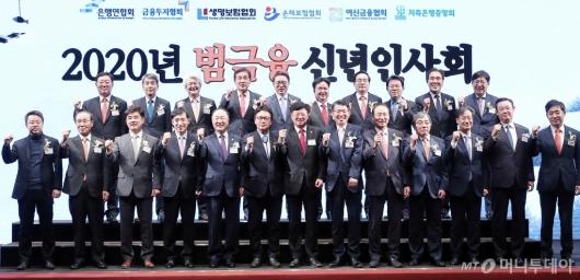 [사진]'2020년 범금융 신년인사회'