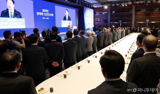 [사진]'2020 경제계 신년인사회' 개최