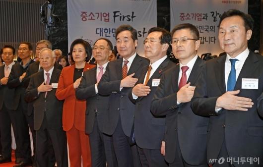 [사진]중소기업인 신년인사회 개최