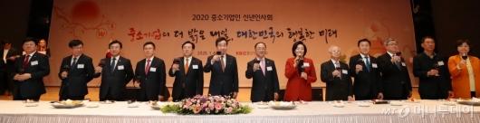 [사진]2020 중소기업인 신년인사회