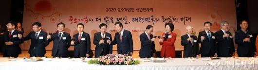 [사진]2020년 중소기업인 신년인사회