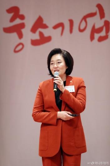 [사진]인사말하는 박영선 장관